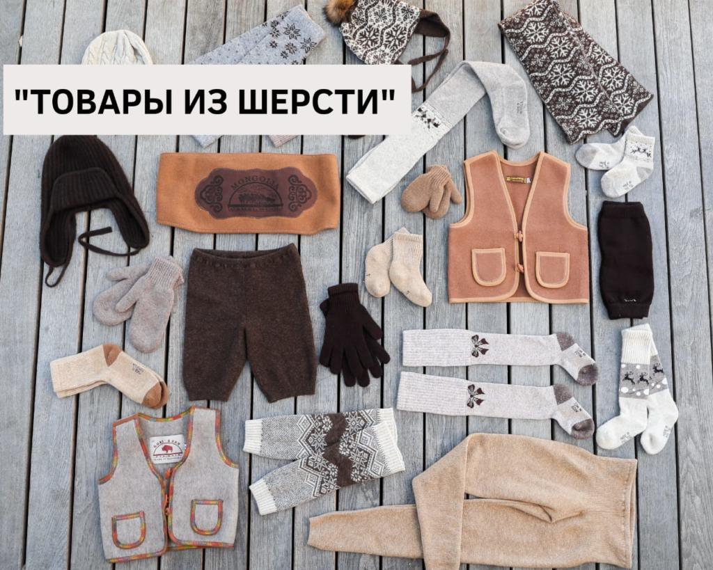 Товары из шерсти из Монголии фото