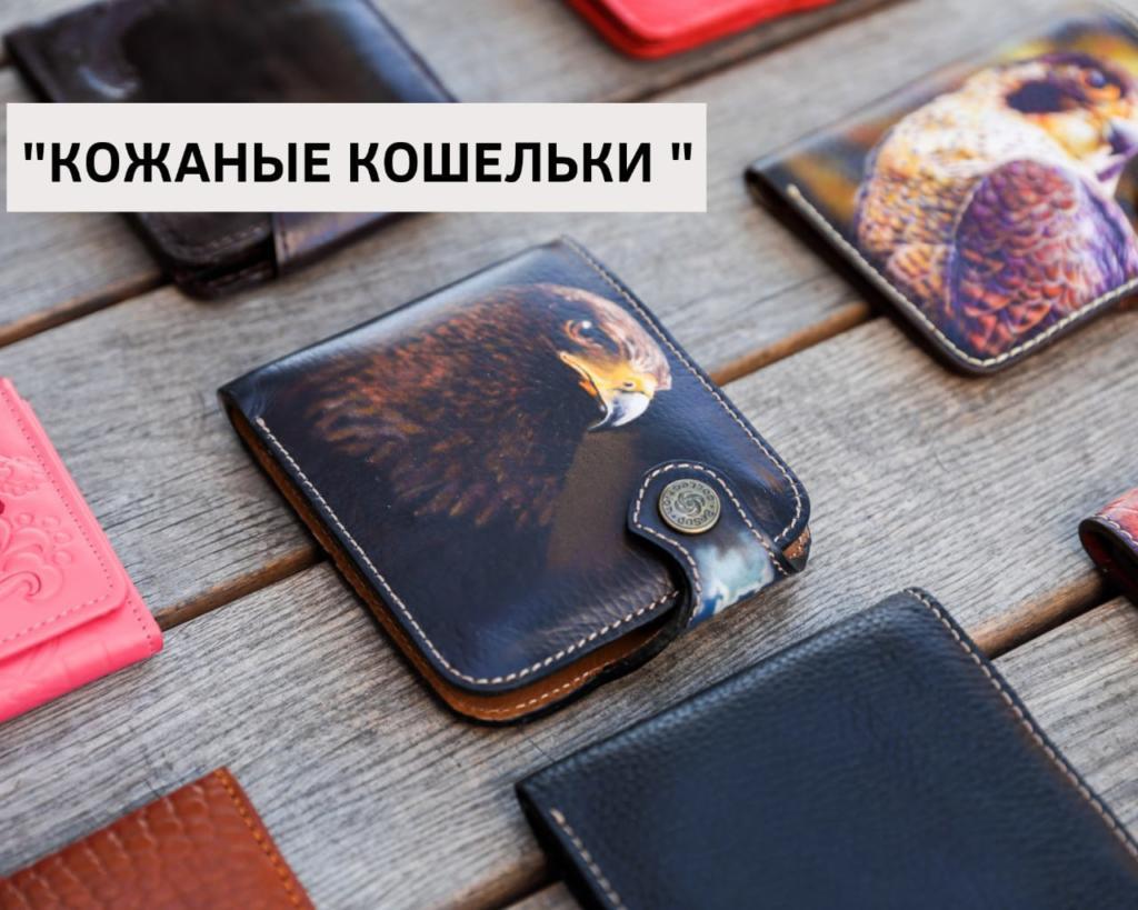 Кожаные кошельки из Монголии